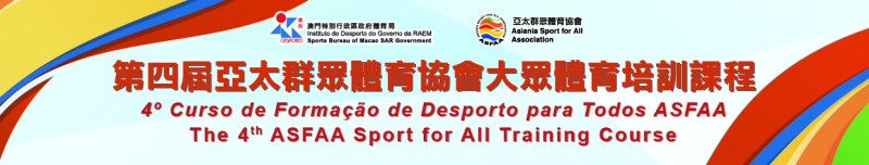 4th ASFAA Sport for All Training Course